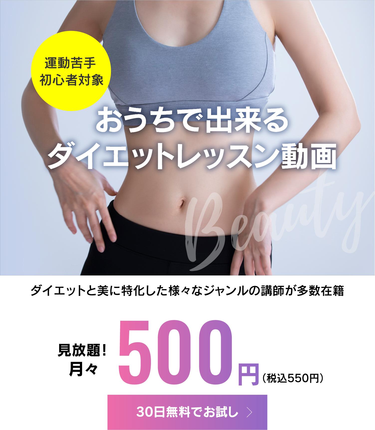おうちで出来る ダイエットレッスン動画 月々500円 見放題